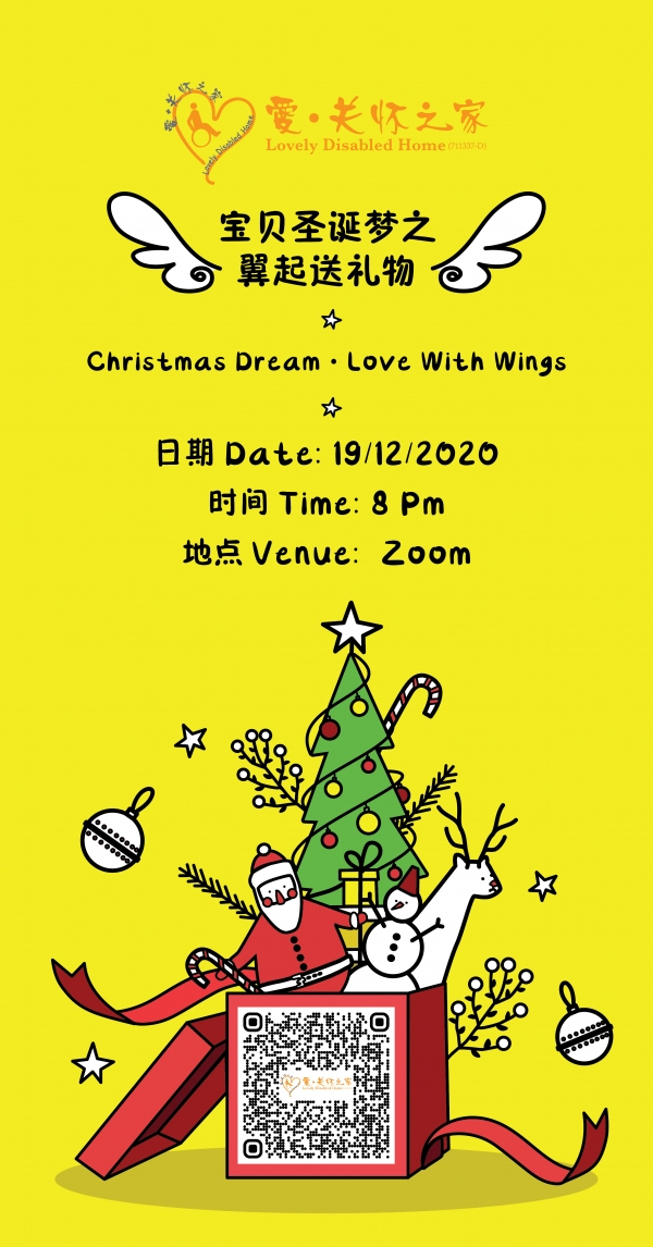 My Christmas Dream · Love With Wings