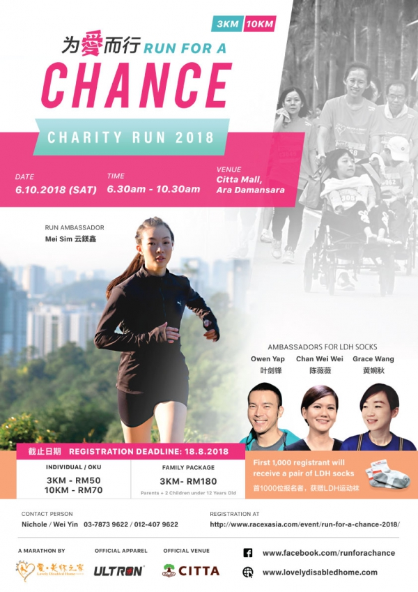 Run For a Chance Charity Run 2018